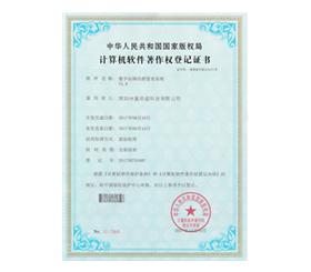 數字標牌遠(yuan)程管理(li)系統認證書