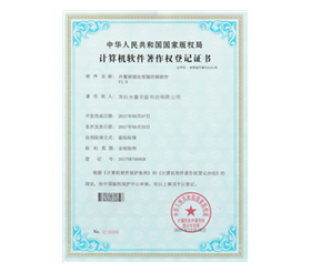 Control Software Certificate of External Splicing Processor
