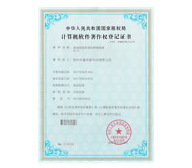 Certificate of LCD Mosaic Integrated Control System
