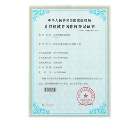 Certificate of Remote Video Conference System